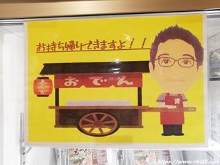 素敵なイラスト@資さんうどん博多千代店