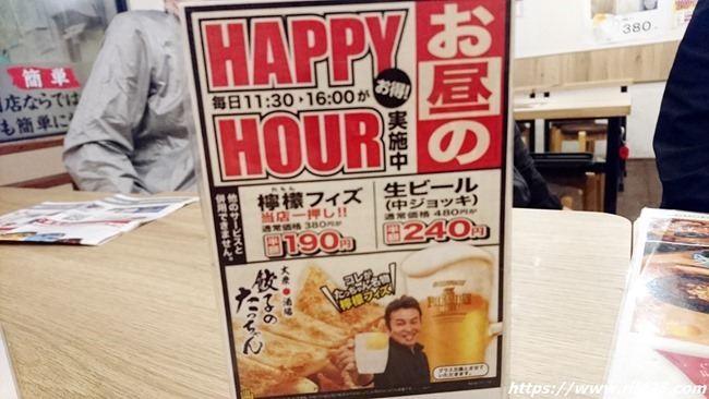 HAPPY HOUR@餃子のたっちゃん銀天街店