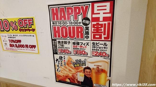 早割HAPPY HOUR@餃子のたっちゃん銀天街店