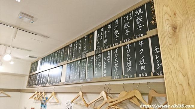 短冊メニュー@餃子のたっちゃん銀天街店