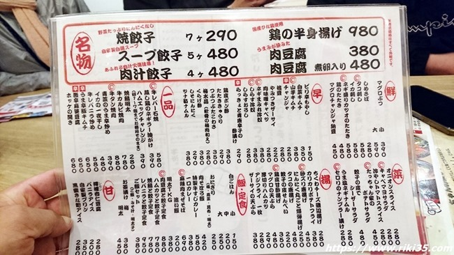 フードメニュー@餃子のたっちゃん銀天街店