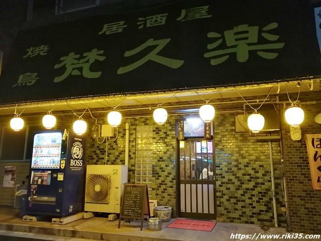 居酒屋 梵久楽(ぼんくら)@八幡駅前