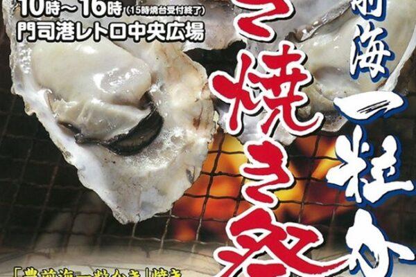 豊前海一粒かきのかき焼き祭り