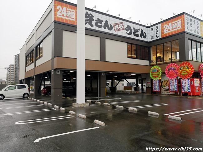 一階が駐車場@資さんうどん半道橋店