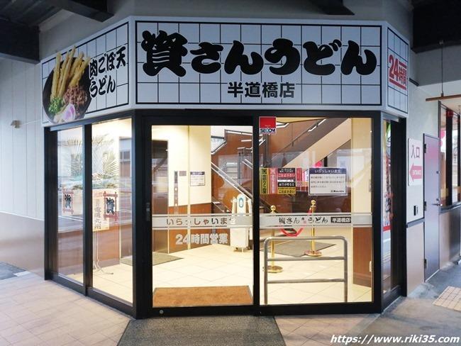 店舗入口@資さんうどん半道橋店