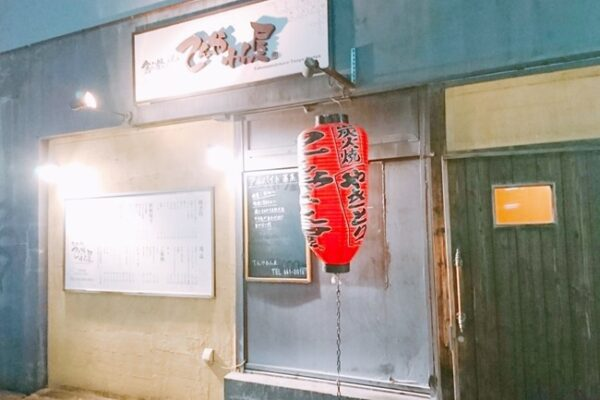 八幡駅近くの焼鳥店「てんやわん屋」~お得な晩酌セットは健在!メニュー豊富な居酒屋です【八幡東区西本町】