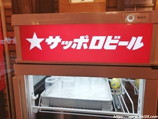 赤星のマーク@小倉鉄なべ 総本店