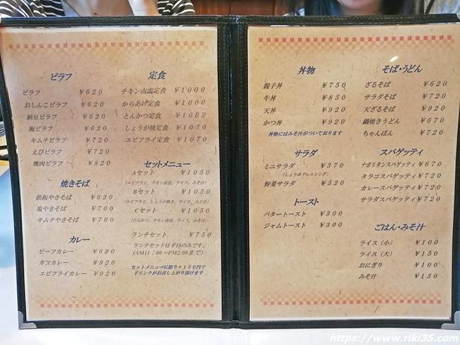 メニュー@レストラン喫茶 五番館