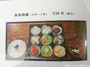 飫肥御膳メニュー@お食事処 さき