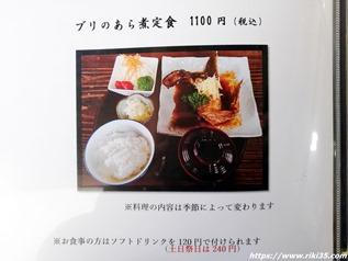 ブリのあら煮定食メニュー@お食事処 さき