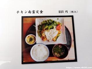 チキン南蛮定食メニュー@お食事処 さき