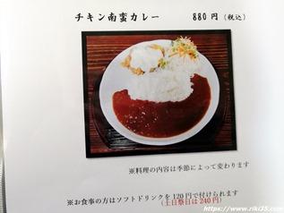 チキン南蛮カレーメニュー@お食事処 さき