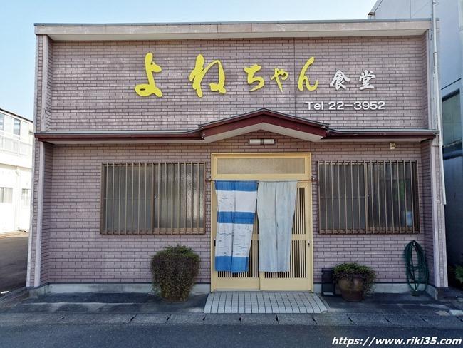 よねちゃん食堂@宮崎県日南市