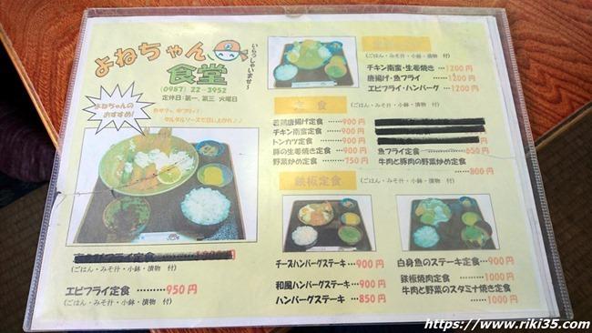 定食メニュー@よねちゃん食堂