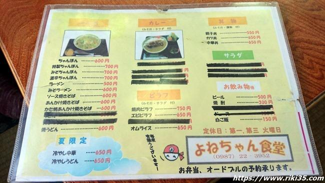 麺類メニュー@よねちゃん食堂