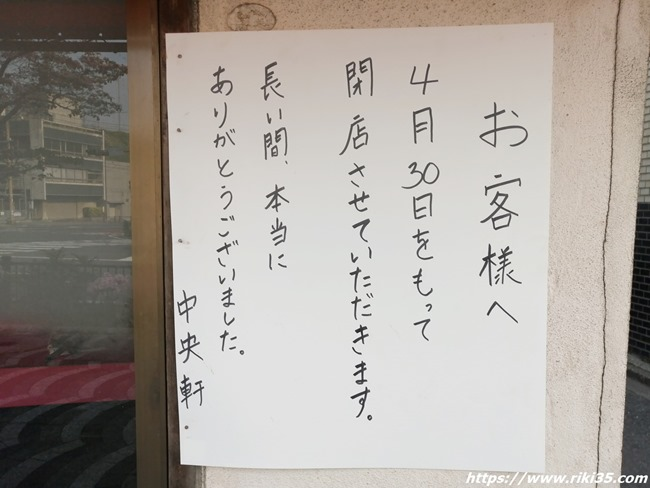 4月30日で閉店@中央軒