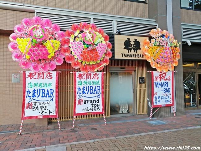 八幡駅から徒歩2分@海鮮居酒屋 たまりBAR