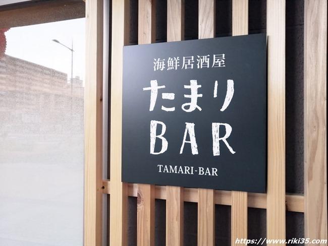海鮮居酒屋です!@海鮮居酒屋 たまりBAR