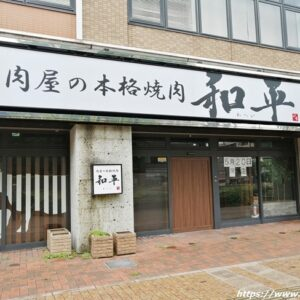 肉屋の本格焼肉和平八幡駅前店