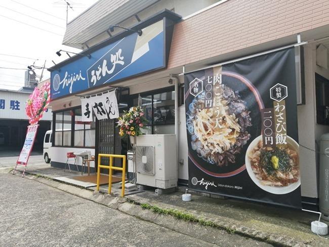 店舗入口@うどん処ひじり