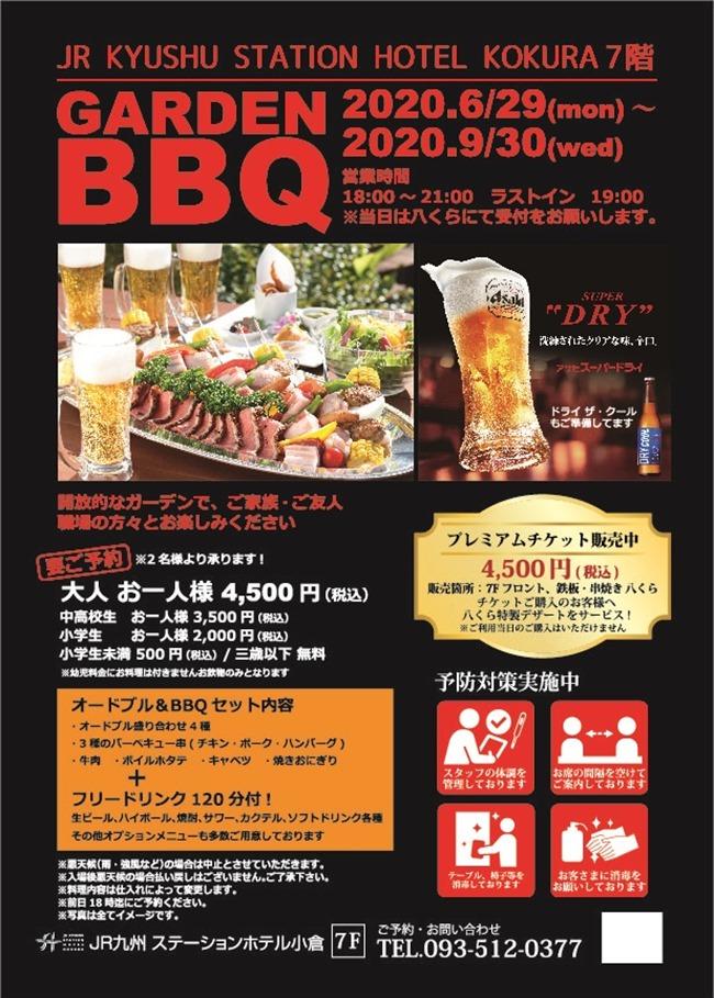 JR九州ステーションホテル小倉 ビアガーデンフライヤー