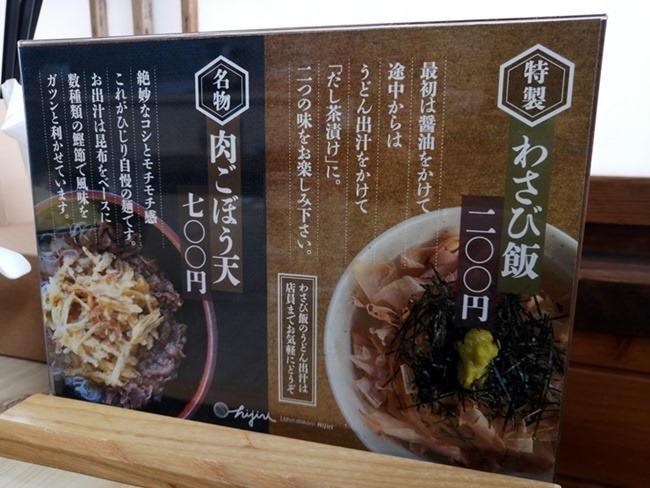名物料理@うどん処ひじり