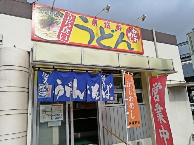 店舗外観@折尾本社うどん店