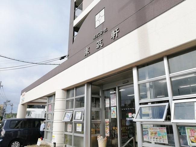 本社の売店@折尾本社うどん店