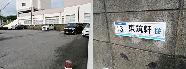 駐車場@折尾本社うどん店
