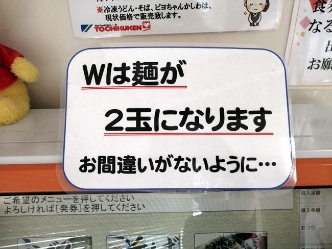 Wは麺が2玉@折尾本社うどん店