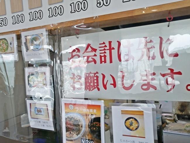 会計先払い@かかしうどん八幡東田店
