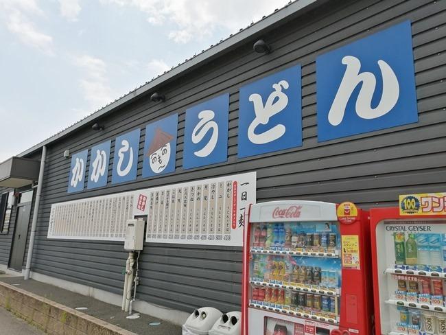 外観@かかしうどん八幡東田店