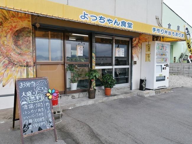 よっちゃん食堂@小倉北区西港