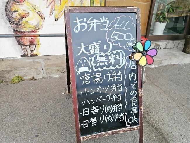 店頭の立看板@よっちゃん食堂