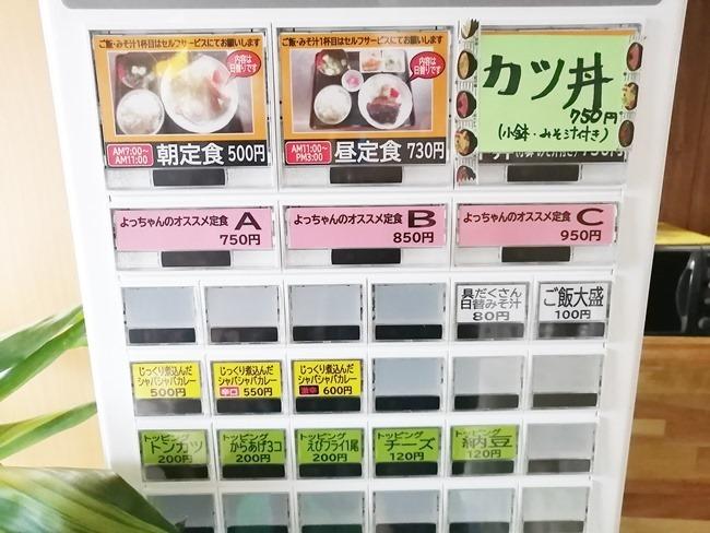 券売機アップ@よっちゃん食堂