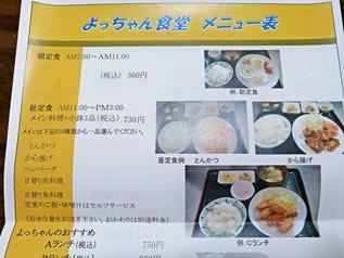 メニュー表1@よっちゃん食堂
