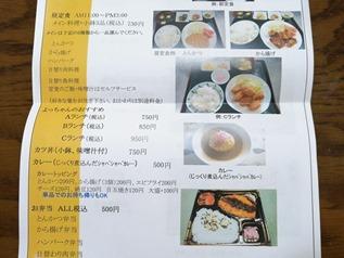 メニュー表2@よっちゃん食堂