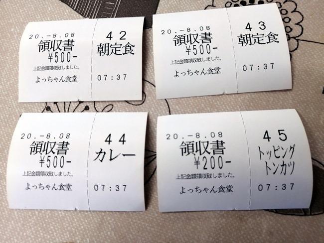 購入した食券@よっちゃん食堂