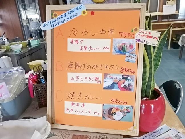 月替わりメニュー@よっちゃん食堂