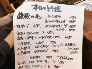 鉄板メニュー@串と酒 HARUTO