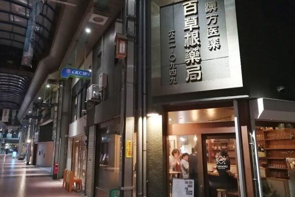 文化商店@黒崎