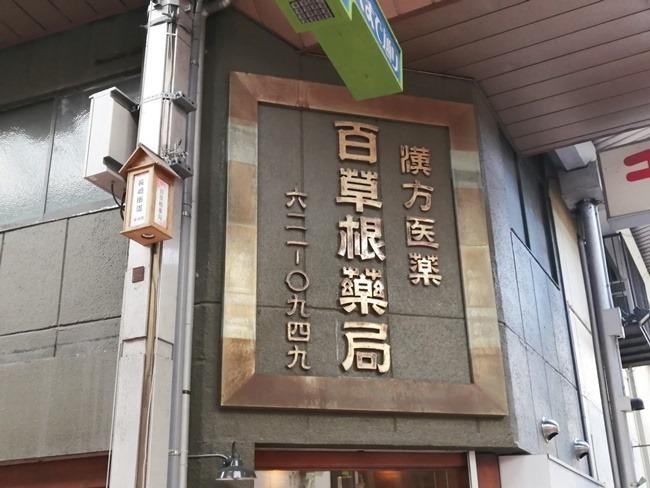 薬局の看板@文化商店