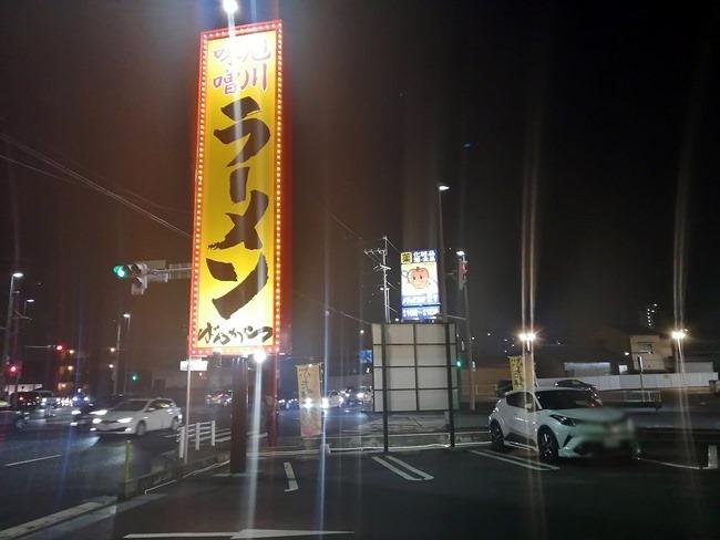 お隣はドラッグストア@旭川味噌ラーメンばんから陣原店