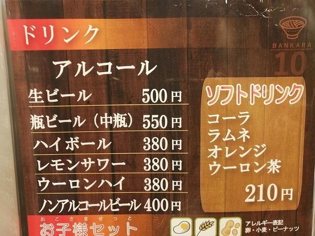 ドリンクメニュー@旭川味噌ラーメンばんから陣原店