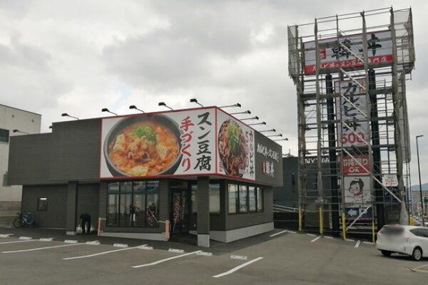 韓丼 北九州黒崎店