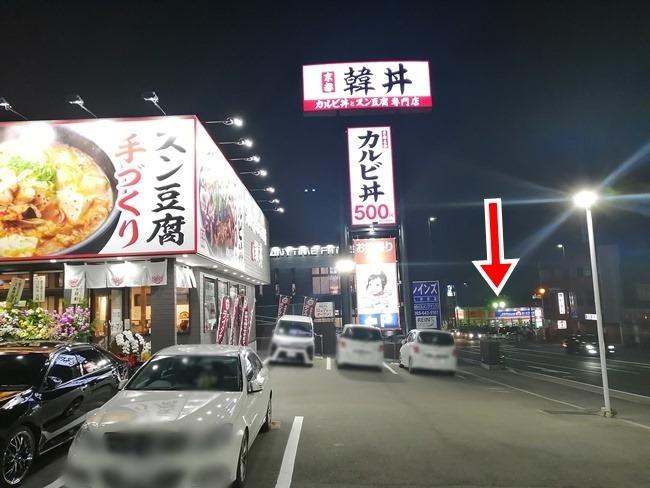 近くにオートバックス@韓丼 北九州黒崎店