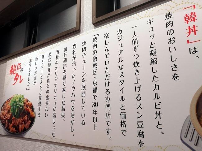 ふれこみ@韓丼 北九州黒崎店