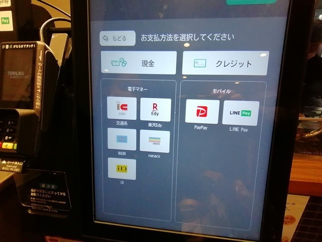 カード対応の券売機@韓丼