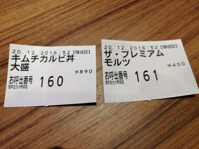 購入した食券@韓丼