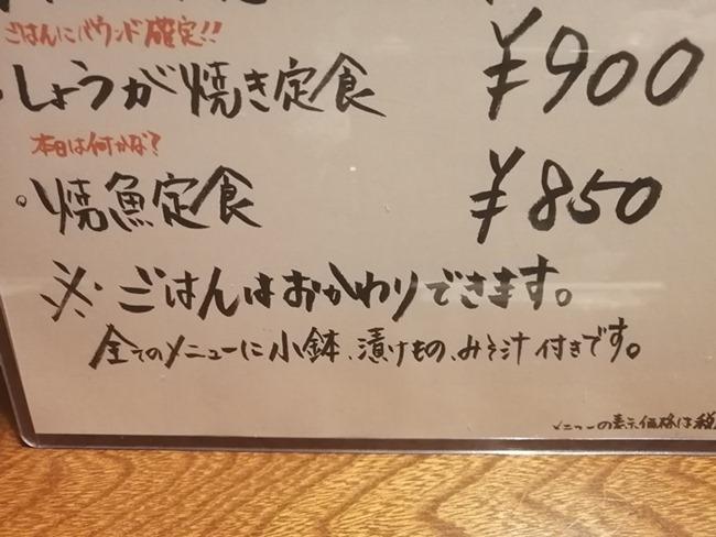 ご飯お替りサービス@元気食堂まるみや